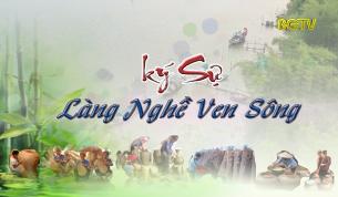 Làng nghề ven sông - Tập 9: Rọ tôm làng Song Khê